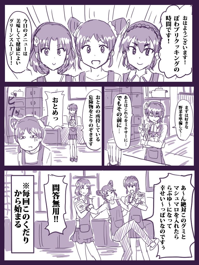 アイカツ漫画「ぽわプリクッキング放送中」