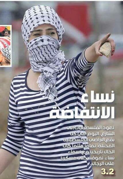 With the Palestinian women fighting for freedom http://t.co/WOguzdANiV