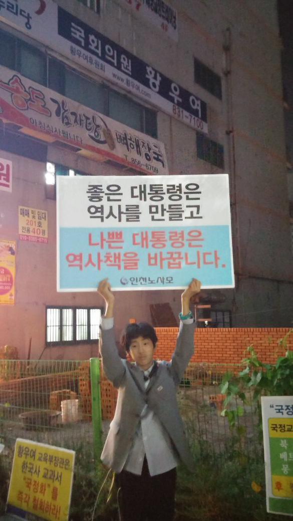 황우여 의원 사무실 앞에서 역사교과서 국정화 저지 1인 시위중인 중딩입니다. #국정교과서_반대 http://t.co/NWJRXq2EQ1