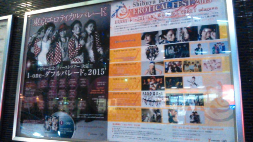 オーロラタクトと東京エロティカルパレード。╰(*´︶`*)╯♡ http://t.co/2NhCJ2SMMl