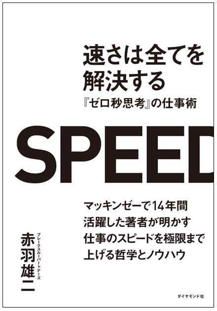 『速さは全てを解決する』のオーディオブックが出ました! http://t.co/j95zcY38rT http://t.co/zzggft4tYR