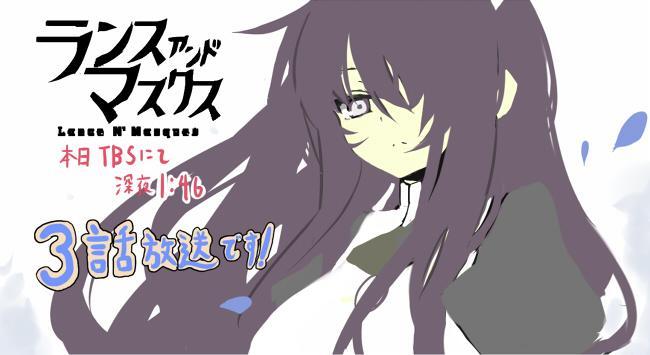 TVアニメ「ランス・アンド・マスクス」本日の深夜1時46分TBSより、第3話放送ですー!     #lanmas