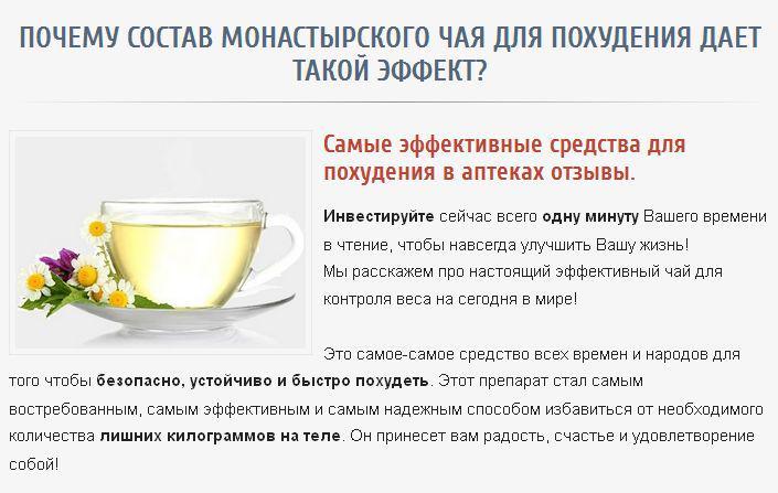 Чай состав в домашних условиях 13