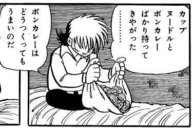 本当にボンカレー大好きなんだw 知らなんだ。 #anime_ybj