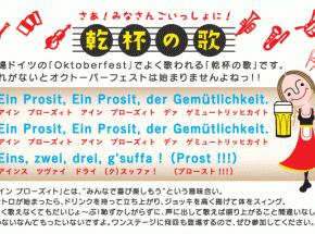 横浜オクトーバーフェスト2015は10月18日まで! http://t.co/xa0fdoEjyc http://t.co/mUOjpfrF1t