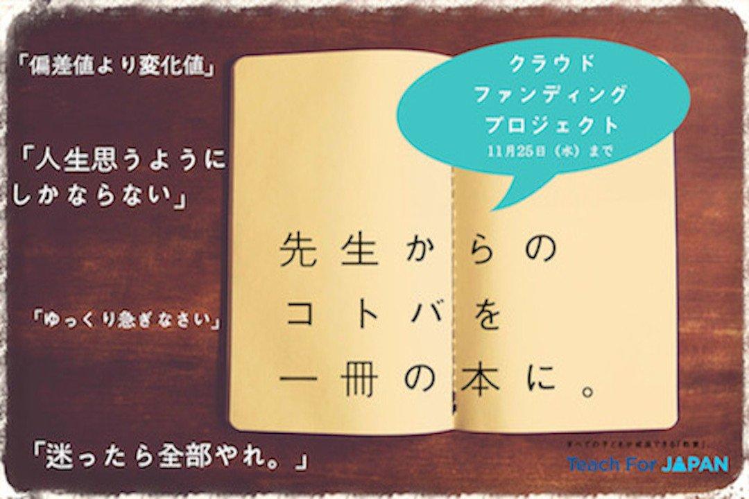 【先生からのコトバを一冊の本に。】JAPAN TEACHERS' WEEK開催を記念して「先生のコトバ」の書籍化を試みる、クラウドファンディングプロジェクト。是非ともご協力ください! https://t.co/5hQzlwHaJT https://t.co/tUWX3hLTpy