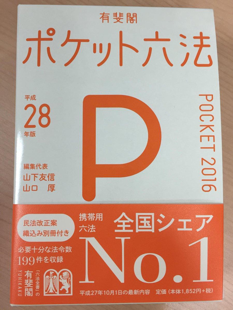 『ポケット六法 平成28年版』ができあがってまいりました! http://t.co/lPfxTJpdOY