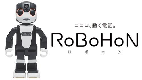 日本Androidの会10月定例会にあのシャープ RoBoHoNが緊急参戦決定!!!特別講演:RoBoHoN爆誕!の舞台裏について。実機デモも予定してくださってます.https://t.co/Yg3kcFQ8EU 是非ご参加ください http://t.co/pgoMCFrPxa