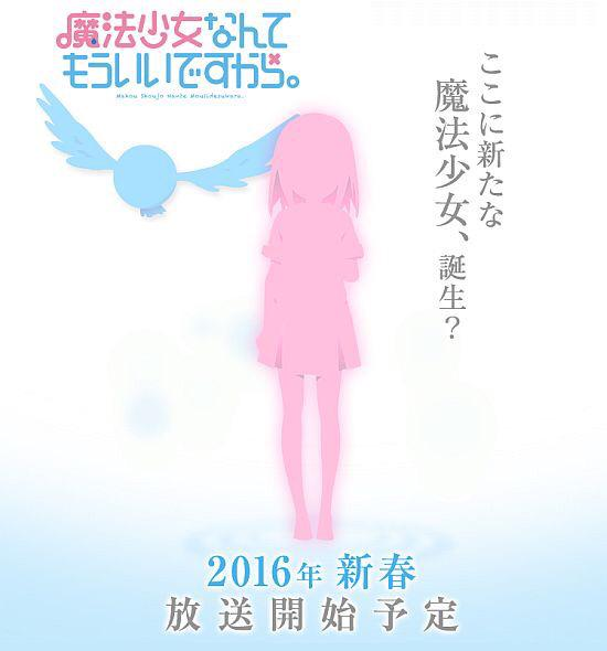 TVアニメ『魔法少女なんてもういいですから。』 2016年新春放送スタート!