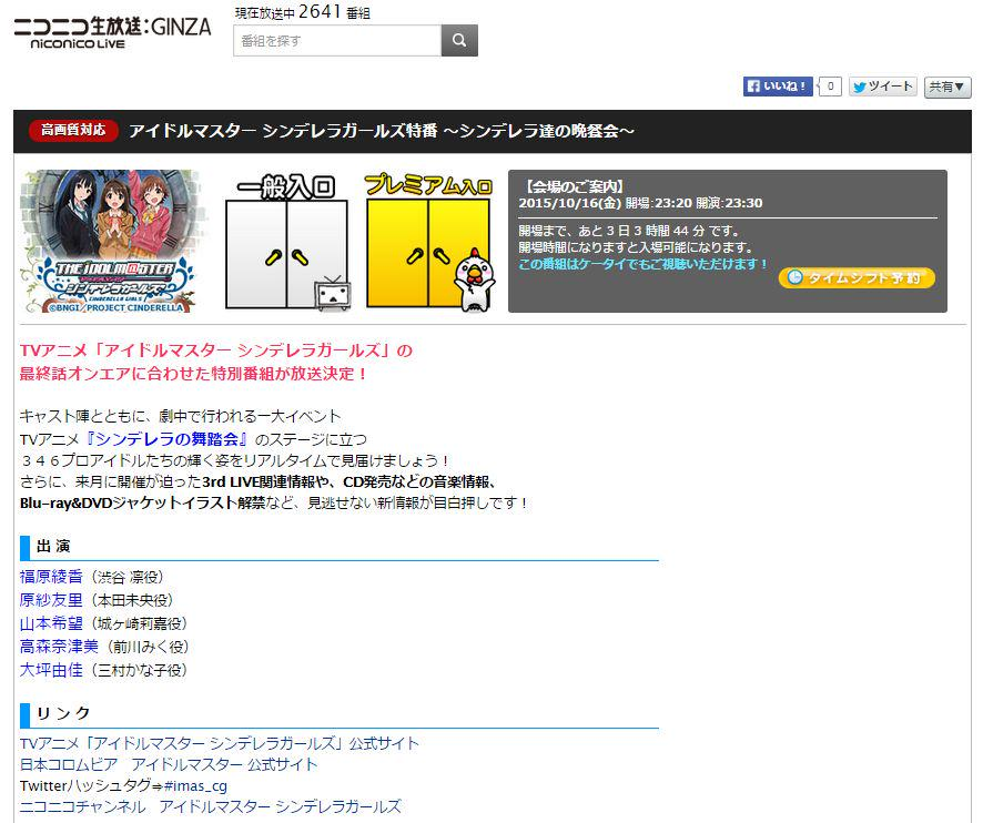 http://twitter.com/imas_anime/status/655020394173231104/photo/1