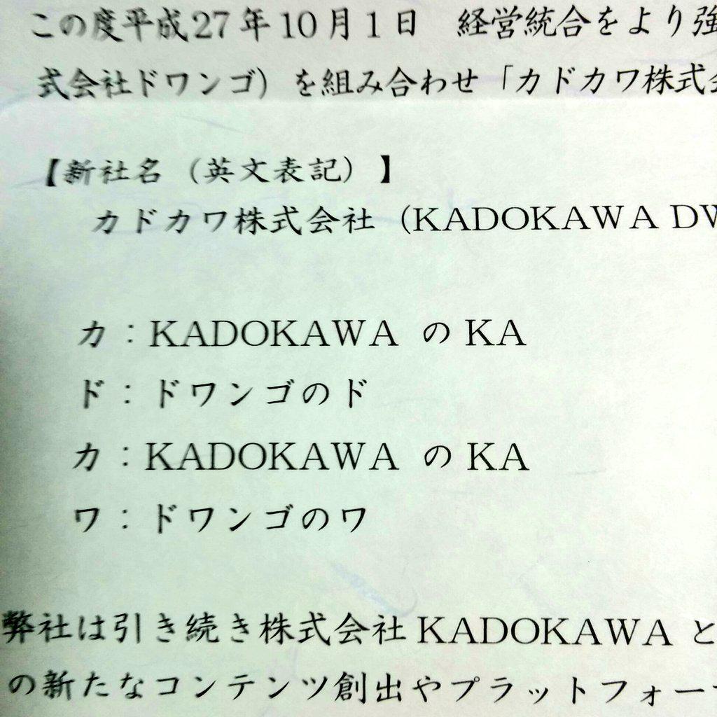 カドカワ株式会社の社名変更のお知らせ。何回見てもジワジワ来る。 http://t.co/i1IKMhtG0A