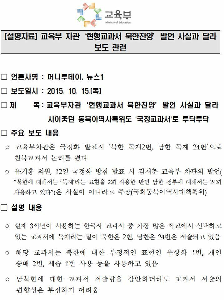 현재 3학년이 사용하는 한국사 교과서 중 가장 많은 학교에서 선택하고 있는 교과서에 독재라는 말이 북한은 2번, 남한은 24번은 서술되고 있어 교과서 서술의 편향성은 부정하기 어렵습니다. http://t.co/nzkSJWjCOL