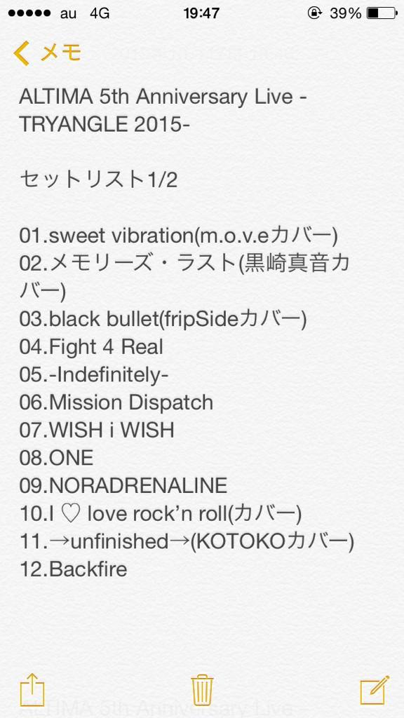 ALTIMA 5th Anniversary Live -TRYANGLE 2015- セットリスト! めっちゃ熱!! 各メンバーのカバーに、KOTOKO、川田まみ、RO-KYU-BU!、nao時代frip曲までw #ALTIMA http://t.co/DORKoQY1Ef