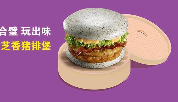 Reggie Aqui (@reggieaqui): McDonald's in China serves s gray bun for some reason. #NotTodayRonald http://t.co/XI3bcP0w92