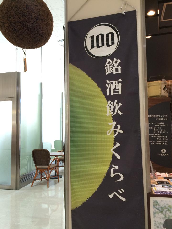 伊丹空港にお酒飲み比べ自販機があった http://t.co/QrXXriV2iu