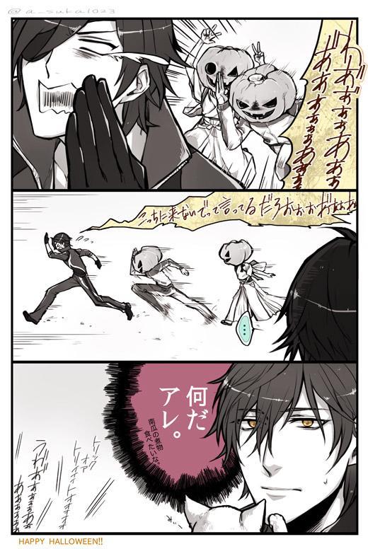 【刀剣乱舞】ハロウィーンネタ、お菓子持ってなくて追い掛け回される光忠さん