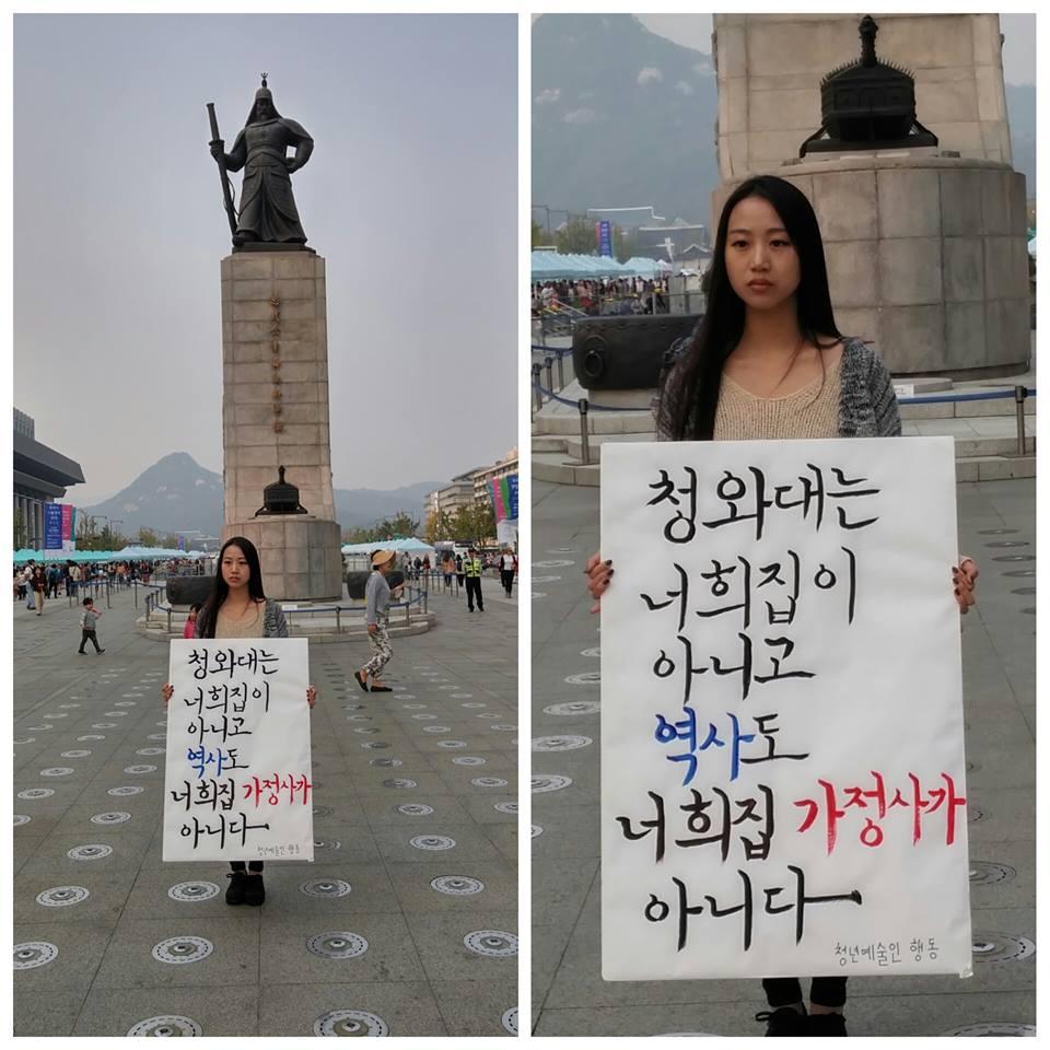 """역사는 박근혜 """"너희집 가정사가 아니다."""" 이것 정말 핵심을 찌르는 얘기군요. http://t.co/vSnLG7gIyN"""