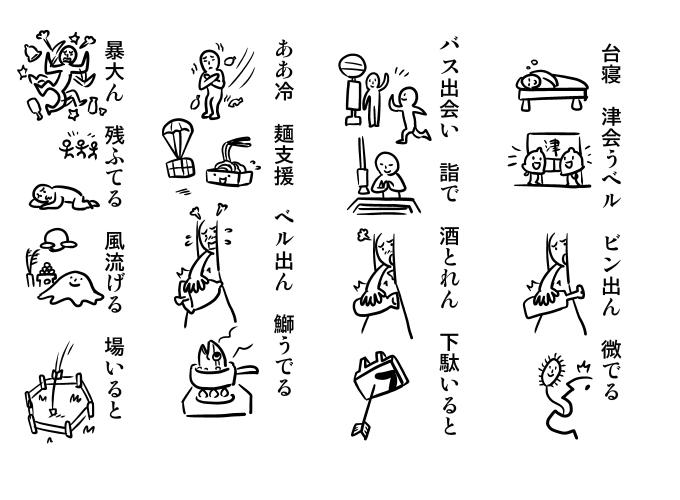 @yumemi429 第九練習用・当て字歌詞カードの一部に絵をつけてみましたよ。 ビン出んからのコンボがお気に入りです。あと風流げる。 http://t.co/JxToZBYMst