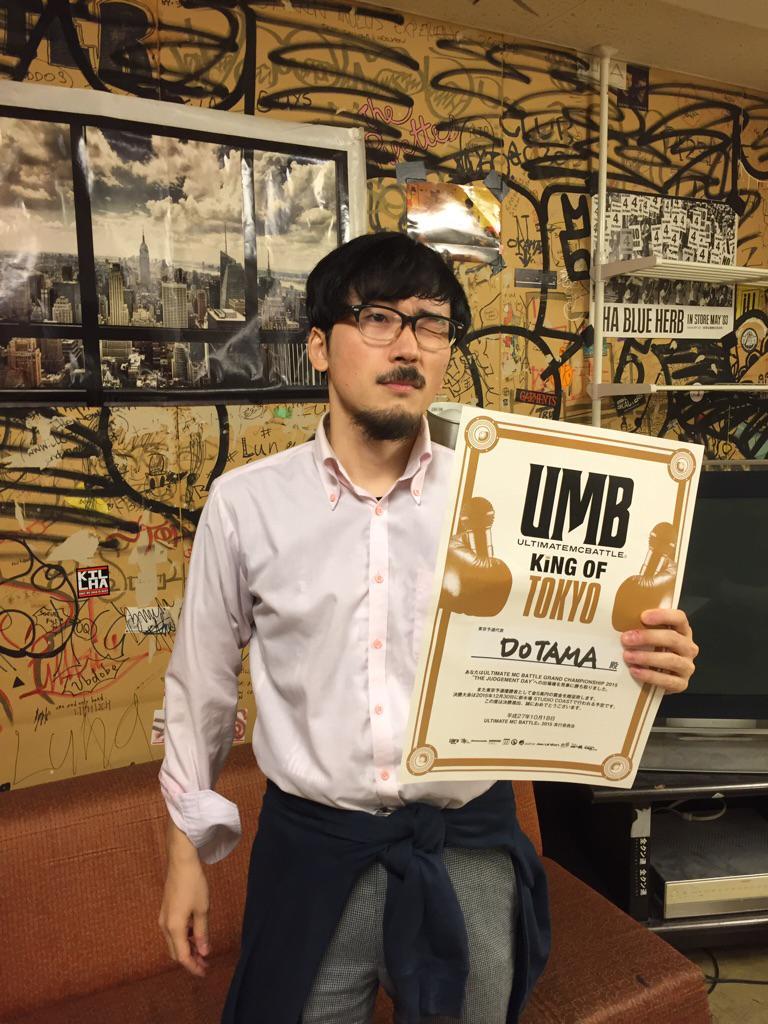 UMB2015 東京予選大会 @LIQUIDROOM 優勝はDOTAMAの横綱相撲で押し切った! #UMB #UMB2015 @shinpeita http://t.co/VMupL5Umtt