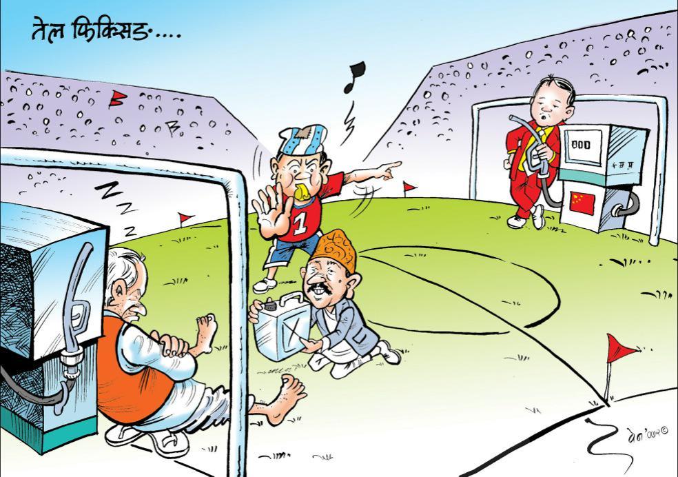 #Nagarik cartoon today by Dewen: Tel fixing (oil fixing). http://t.co/vZQCEink08