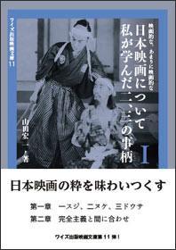 【新刊】山田宏一・著『映画的な、あまりに映画的な 日本映画について私が学んだ二、三の事柄Ⅰ』(映画文庫)「山田宏一の日本映画誌」を全面改稿!日本映画の面白さをとことん語った 映画評論家・山田宏一の日本映画論集成。10月下旬発売! http://t.co/nArtH2s8XY