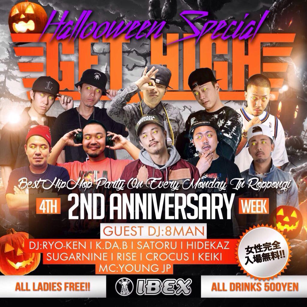 来週は #ゲッハイ Halloween SP @IBEX_TOKYO !! みなさんゼヒ仮装して来てねぇー そして今夜もゲッハイやってまっせー! 月曜はゲッハイ!! 毎週楽しくやってるのでゼヒ!! http://t.co/nV9zVqaUrC