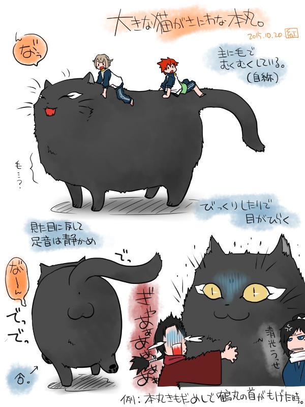 【とうらぶ/創作審神者】 大猫本丸③ 審神者についていろいろ。 そういえば名前は白墨(ハクボク)といいます。 http://t.co/m2oK0h2c1p