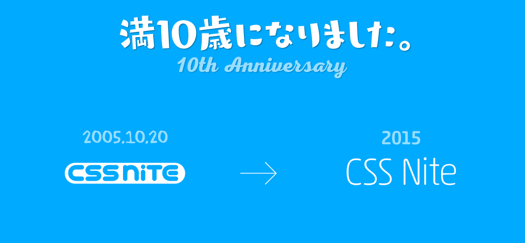 CSS Niteが満10歳になりました。 #cssnite https://t.co/gMJUzbCZsn https://t.co/trdifdNczM