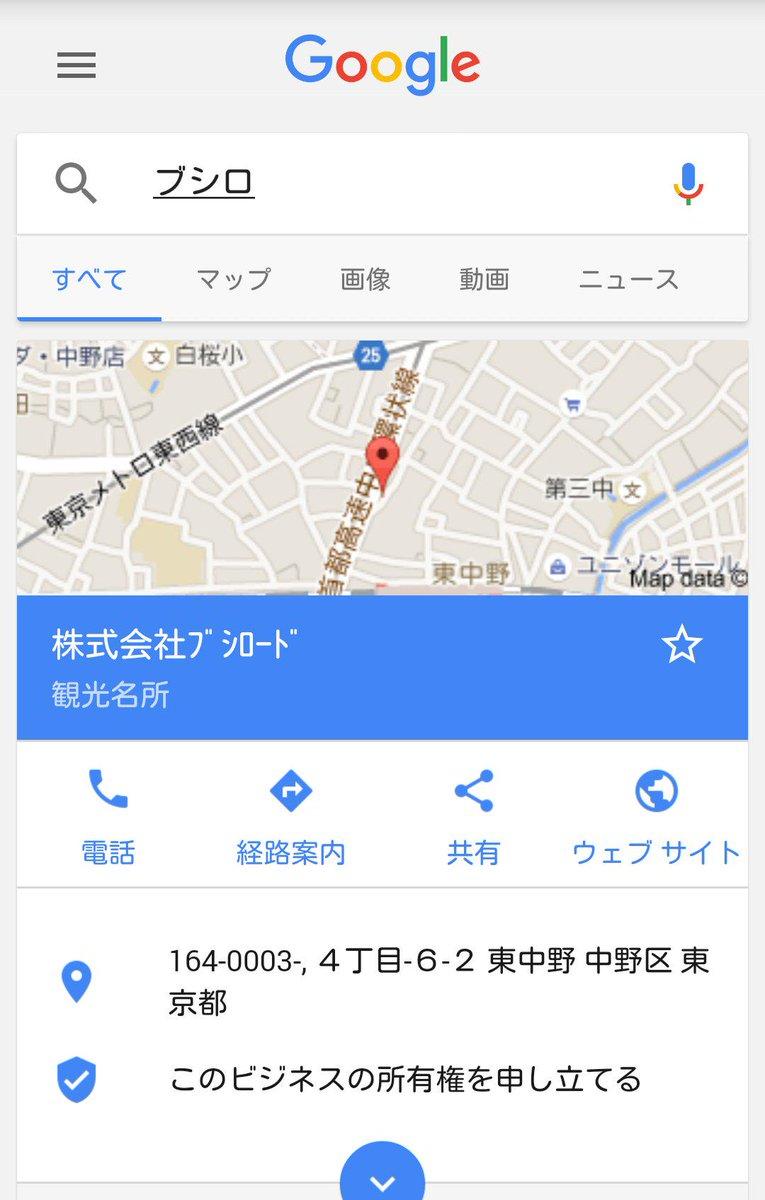 Google先生には観光名所だと思われてるクソ会社があるらしい https://t.co/zoODUCnHHL