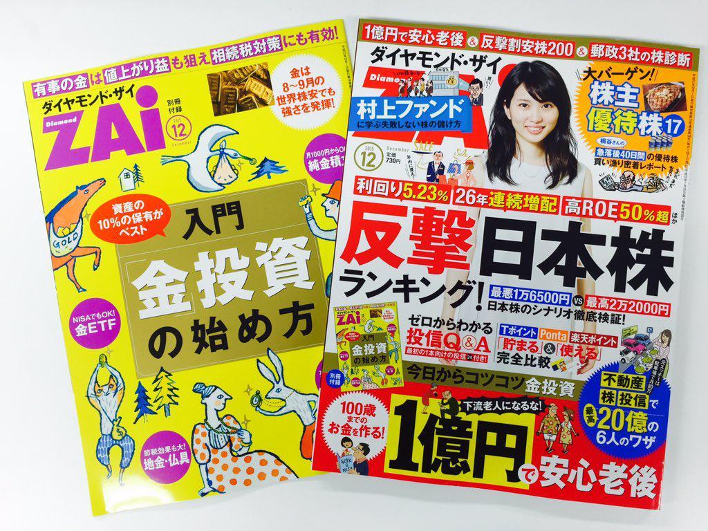 ダイヤモンドZAi最新号は明日発売!表紙は志田未来さんです^ ^ https://t.co/JroZrsVhbp