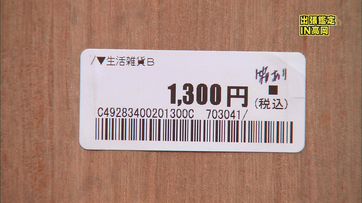 ハードオフで1300円で買った壺が35万円