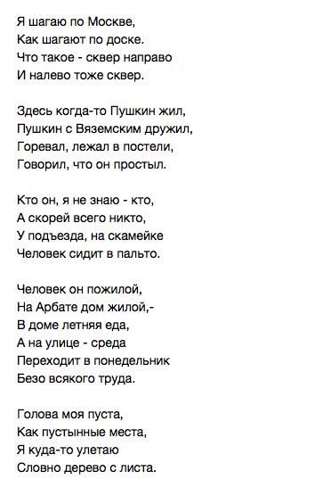 Стих шпаликова не возвращайтесь