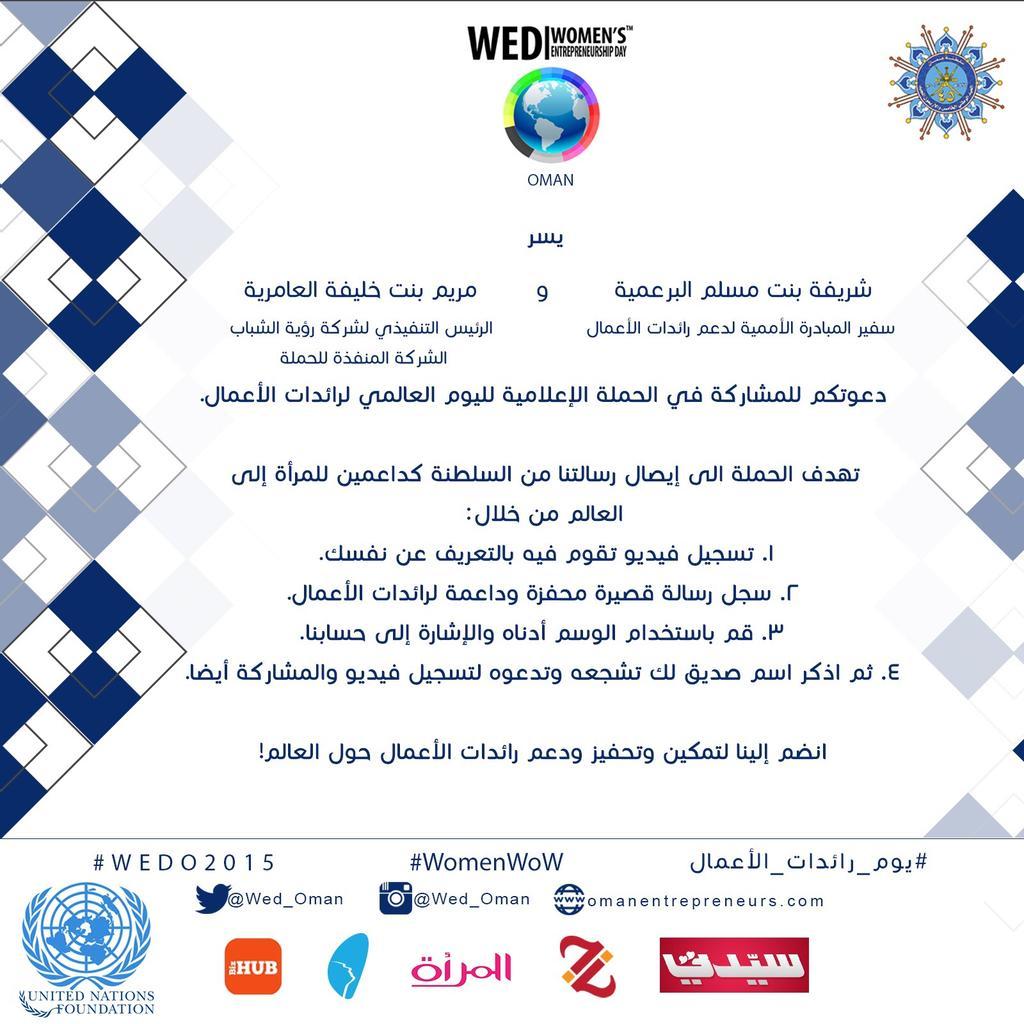 التمكين الاقتصادي و التنموي للمرأة من اهم ركائز التقدم الاقتصادي شاركونا #يوم_رائدات_الأعمال #wedo2015 @wed_Oman https://t.co/HYjwf2usda