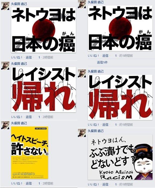 @togetter_jp 久保田直己ってどんな人?FBのはすみとしこの世界で狂ったように画像連投してたこんな人 https://t.co/tWP2OW15B2