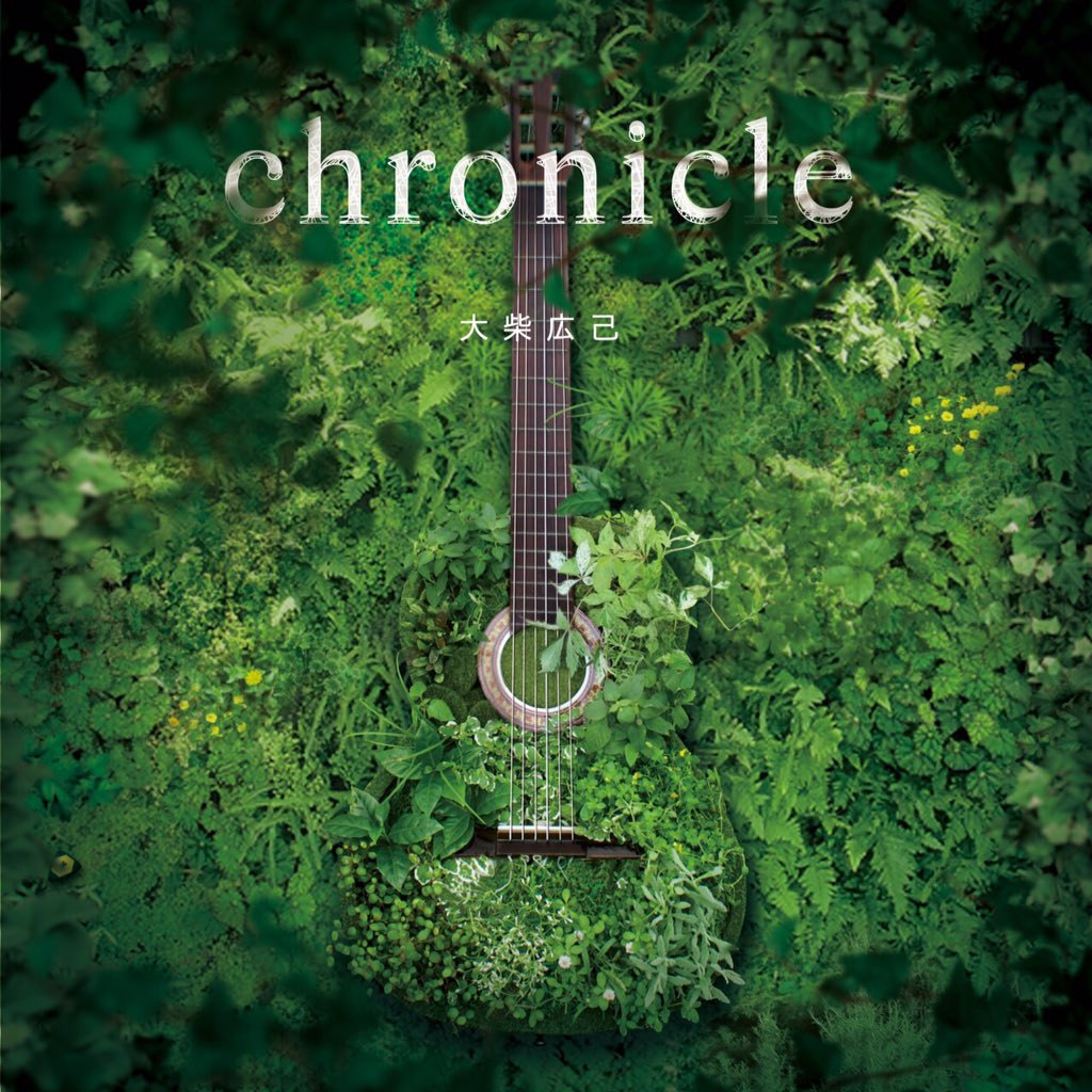 大柴広己、弾き語り録り下ろしの1st best「chronicle」リリース。おめでとう!弾き語りの醍醐味が詰まった17曲。いい曲しかない。今日は高田馬場のビレバンで18時からインストアライブのようです!ぜひに! https://t.co/Q6JiyAKcGU