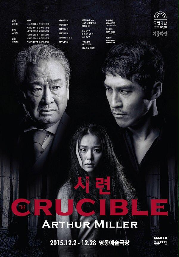 <시련 The Crucible> 티켓오픈  많은 분들이 문의해주셨던 <시련 The Crucible>이 바로 내일! 오전 11시 티켓오픈을 앞두고 있습니다 ^_^ >> https://t.co/LWSZeEkRMr https://t.co/QgYl95LgaX