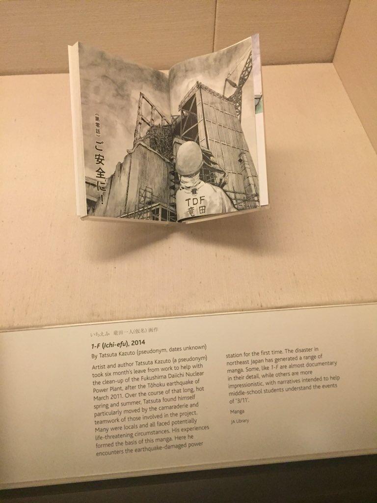 大英博物館に「いちえふ」が展示されてた https://t.co/zGaGRmnKev