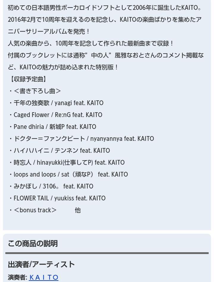 KAITOのアルバム収録曲って昨日出てたっけ?なお父さんのコメも載せるって書いてあったっけ??? https://t.co/a4xuLKNKlk