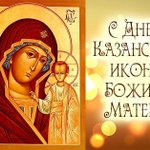 Поздравления с днем иконы божией матери 25