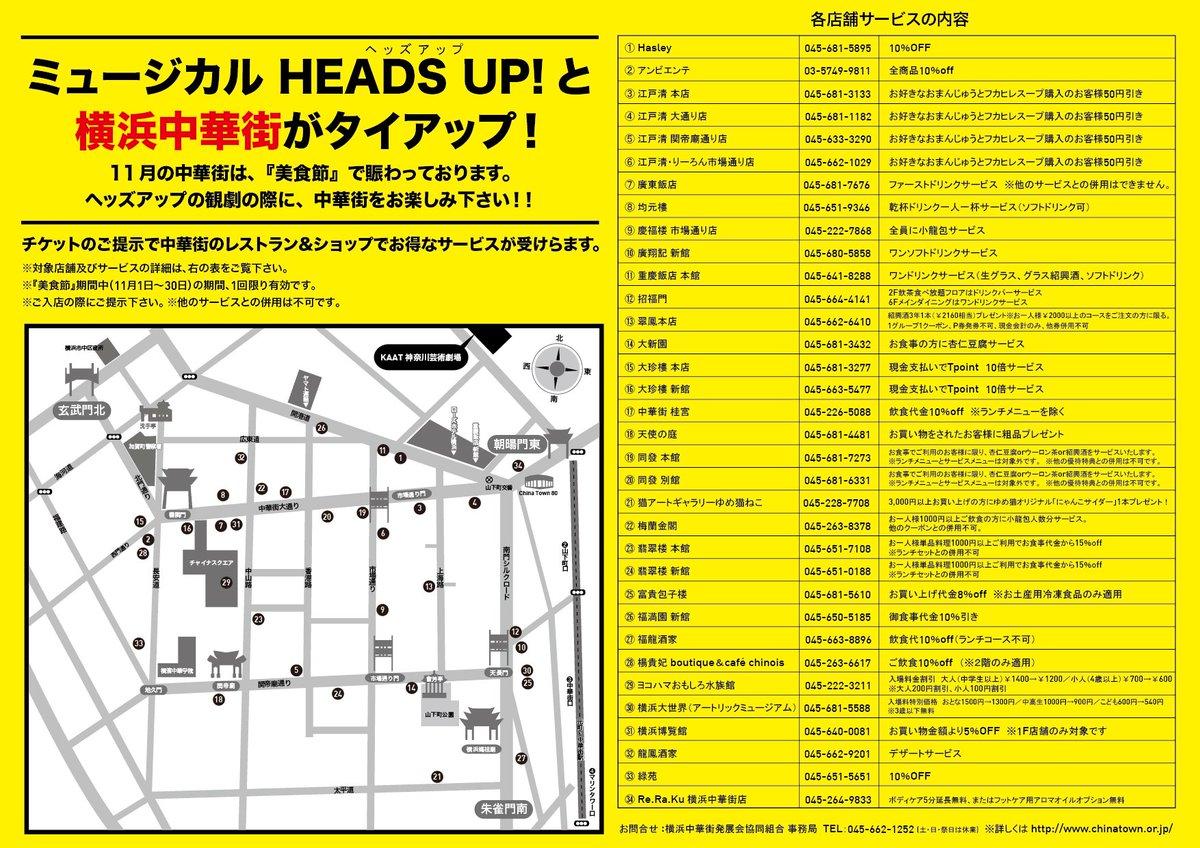 【HEADS UP!】いよいよ来週11/13に開幕がせまったミュージカル「HEADS UP!」では横浜中華街とのタイアップを企画しました!公演チケット、または半券のご提示で特典が!→https://t.co/jAI30d5dm8 https://t.co/Hv1x2qwGFK