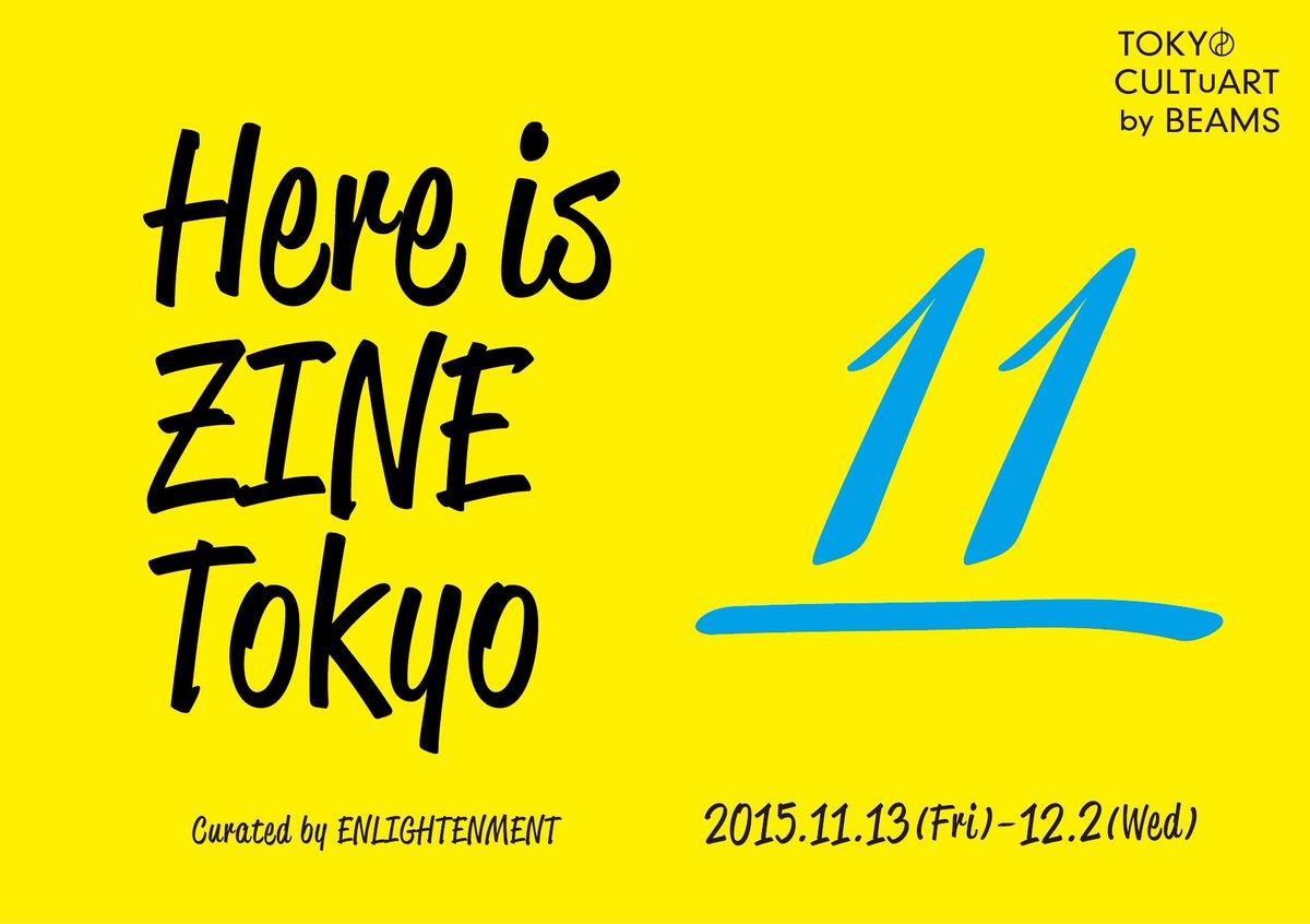来週の13日金曜日からいよいよHere is ZINE Tokyo 11が、スタートします。初日は17時から20時までオープニングレセプションがあります。どなたでも参加可能です。 https://t.co/TU2s7iykoD