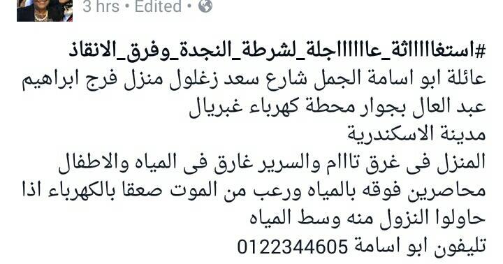 #اسكندرية منطقه منكوبة https://t.co/Vg6A72bax3