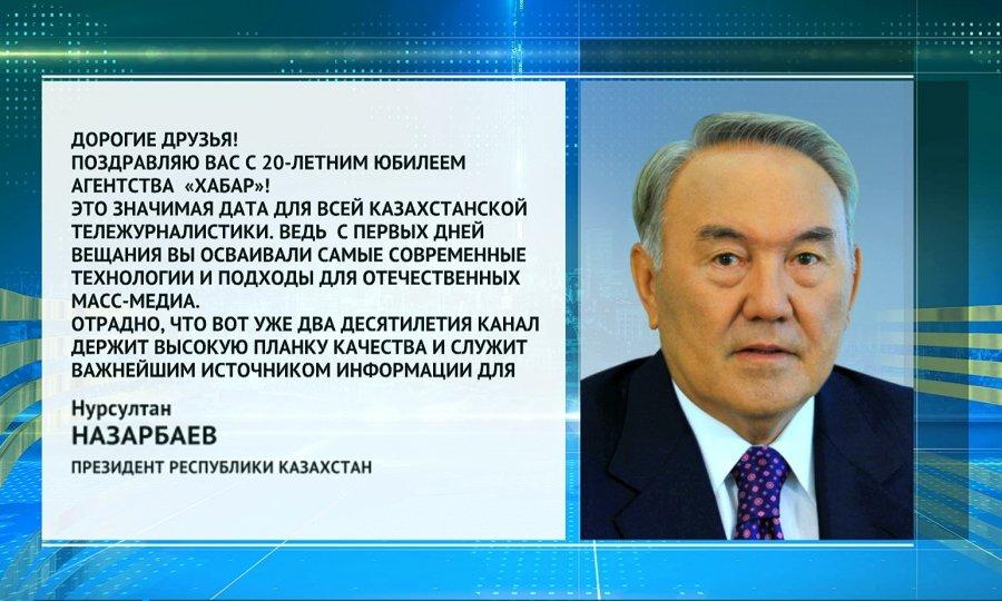 Смотреть телеканал хабар прямая трансляция поздравление назарбаева