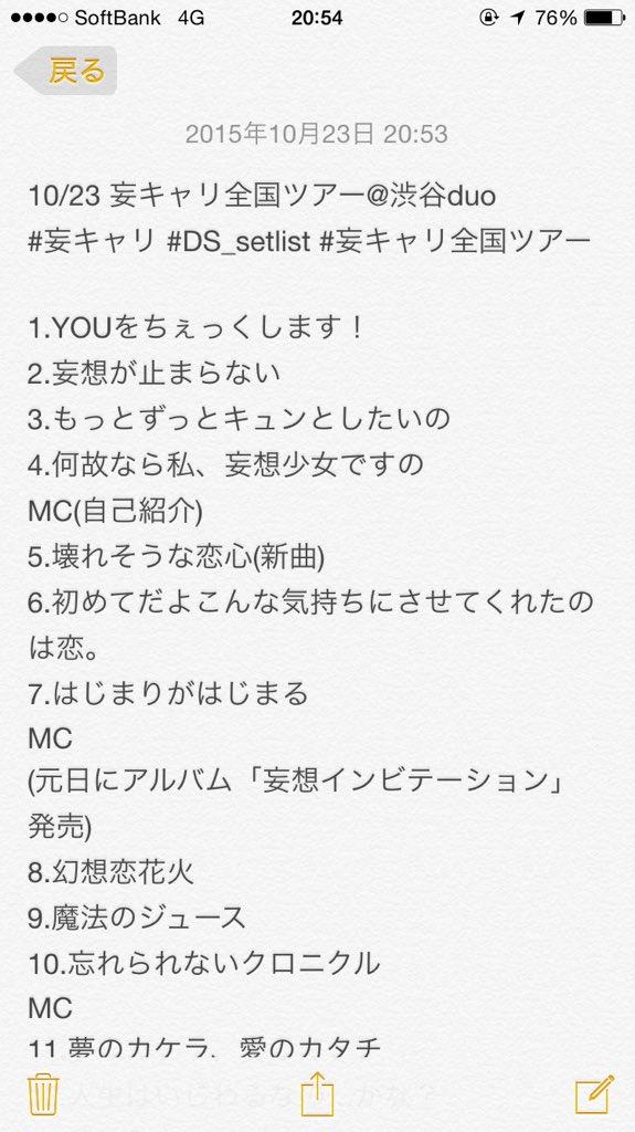 10/23 妄キャリ全国ツアー@渋谷duo #妄キャリ #DS_setlist #妄キャリ全国ツアー https://t.co/e3bqIerqpX