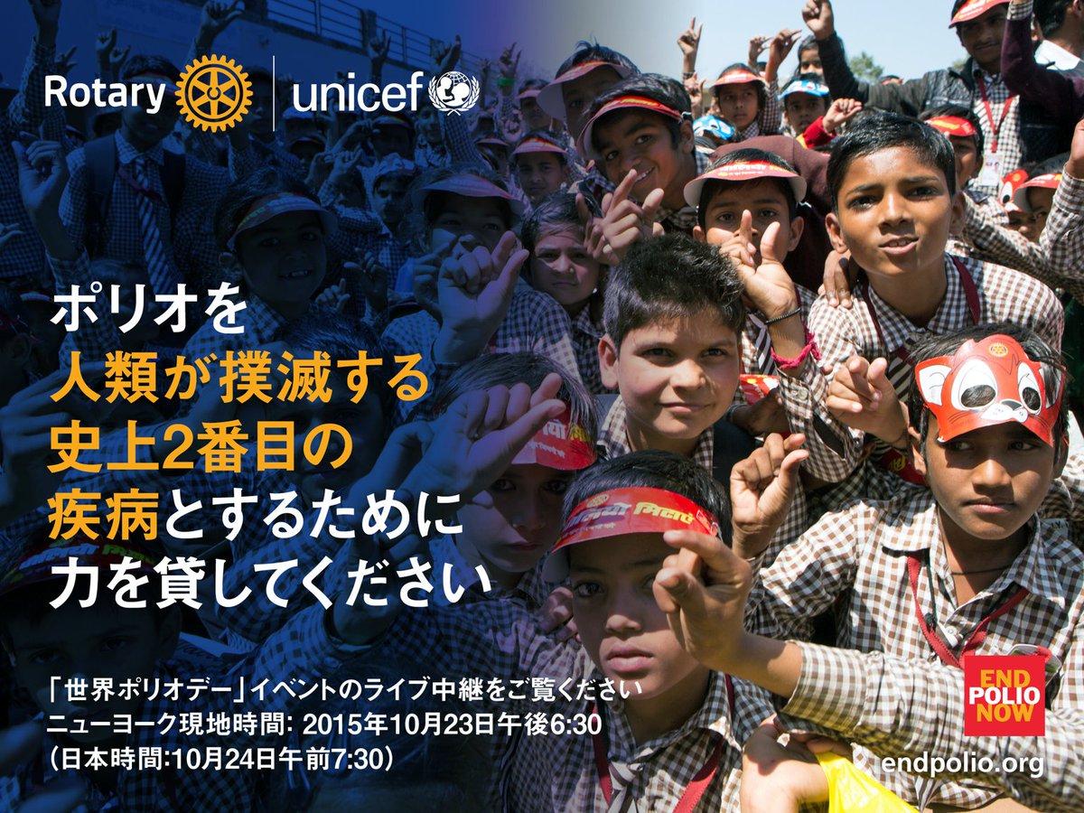 10月24日は「世界ポリオデー」 天然痘が根絶して、種痘ワクチンが不要になったように、ポリオも根絶可能な病気です。街でポリオワクチンへの寄付を見かけたら、是非ご協力をお願い申し上げます。将来ポリオワクチンも不要になります。 https://t.co/8zJqgm0fXh