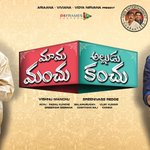 Here is the first look of 'Mama Manchu Alludu Kanchu'. Releasing on Christmas Eve 2015. https://t.co/9kdOgJAwh8