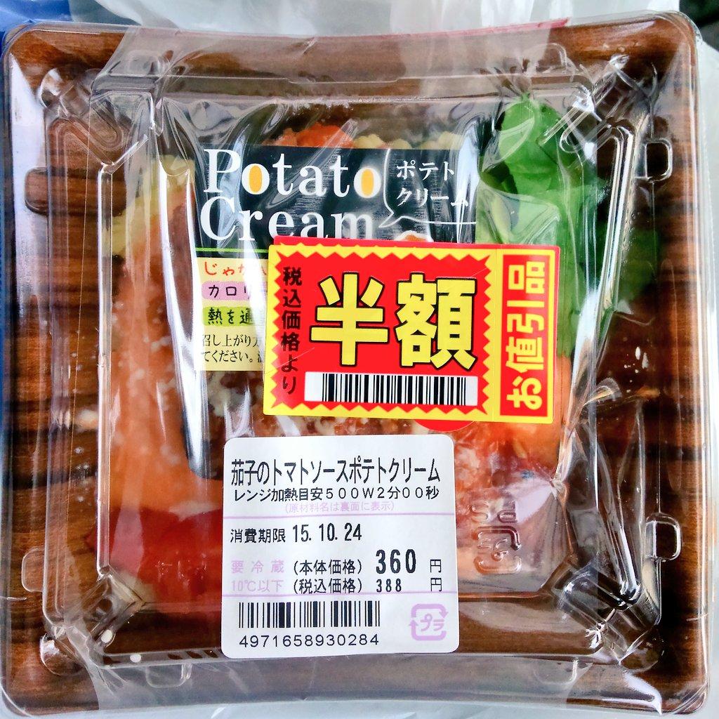 トマト ツイッター プロミネンス 東京