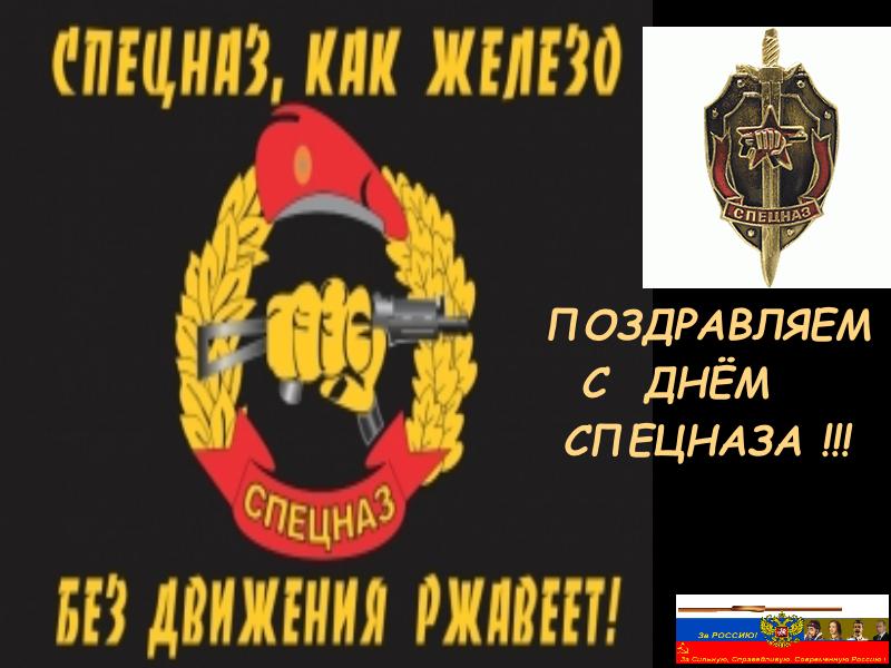 29 августа день спецназа внутренних войск поздравления