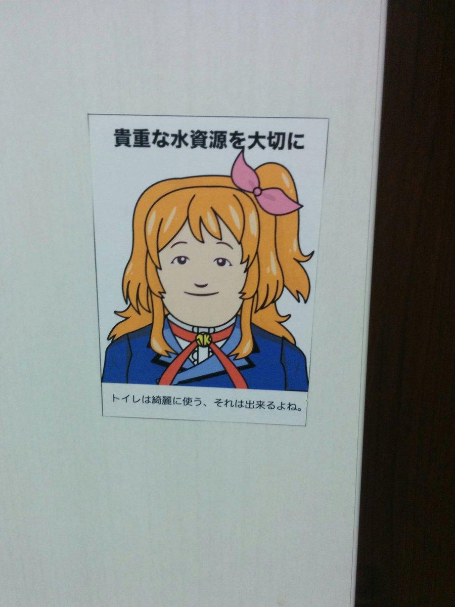 秋葉原のトイレにシール貼ってあった https://t.co/5ZKiI1JJWp