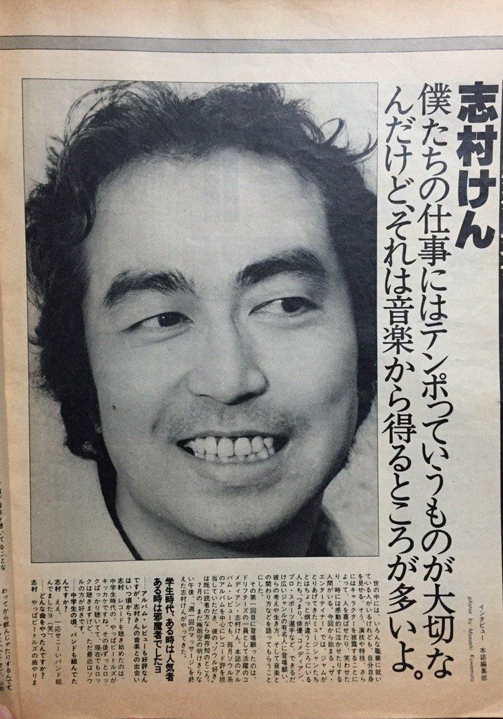 志村けんがアルバム・レヴューを寄稿していたジャムという雑誌に載っていたインタビュー。殆ど音楽の話題なのが良いですね。 https://t.co/rEqtBzbmBg